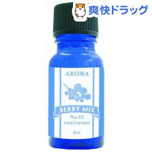 アロマエッセンス ブルーラベル ベリーミックス(8ml)【アロマエッセンス ブルーラベル】