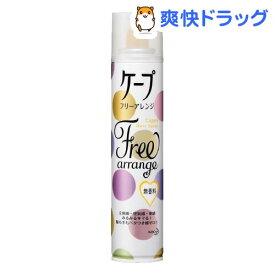 ケープ フリーアレンジ 無香料 特大(140g)【ヘアスプレーケープ】