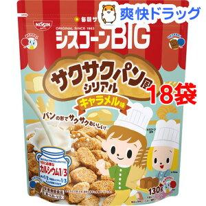 日清シスコ シスコーンBIG サクサクパン風シリアル キャラメル味(130g*18袋セット)【シスコーン】