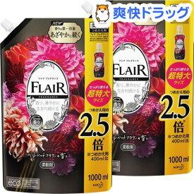 フレア フレグランス 柔軟剤 べルベット&フラワー つめかえ用 超特大サイズ(1000ml*2袋セット)【フレア フレグランス】