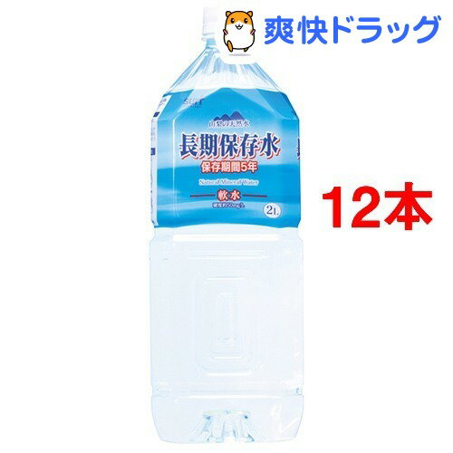 サーフビバレッジ 長期保存水(2L*6本入*2コセット)[12本 ミネラルウォーター 水]【送料無料】
