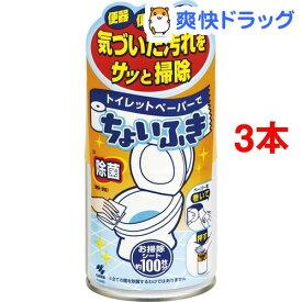 小林製薬 トイレットペーパーでちょいふき(120mL*3コセット)