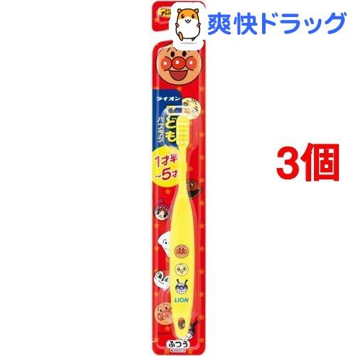 ライオンこどもハブラシ 1.5-5才用(1本入*3コセット)【ライオンこども】