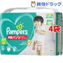 パンパース おむつ 卒業パンツ ビッグ(32枚入*4コセット)【pgstp】【パンパース】【送料無料】