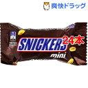スニッカーズ ミニ(24本セット)