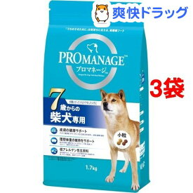 プロマネージ 7歳からの柴犬専用(1.7kg*3コセット)【d_pro】【プロマネージ】