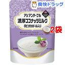 アジアンテーブル 業務用 濃厚ココナッツミルク タピオカボール入り(200g*2コセット)【アジアンテーブル】