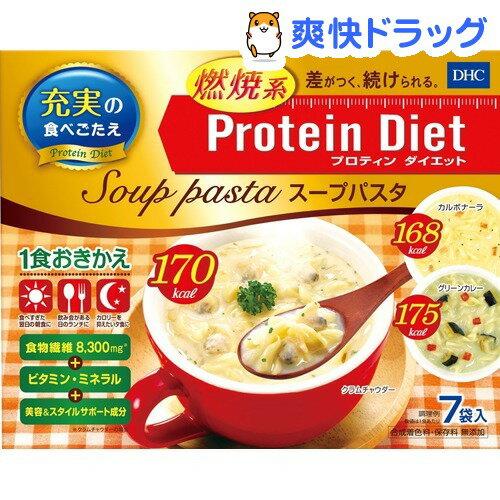 DHC プロティンダイエットスープパスタ(7袋入)【DHC サプリメント】【送料無料】