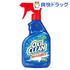 オキシクリーン マックスフォース(354mL)【オキシクリーン(OXI CLEAN)】