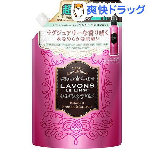 ラ・ボン 柔軟剤 詰替え フレンチマカロン 大容量(960mL)【ラ・ボン ルランジェ】