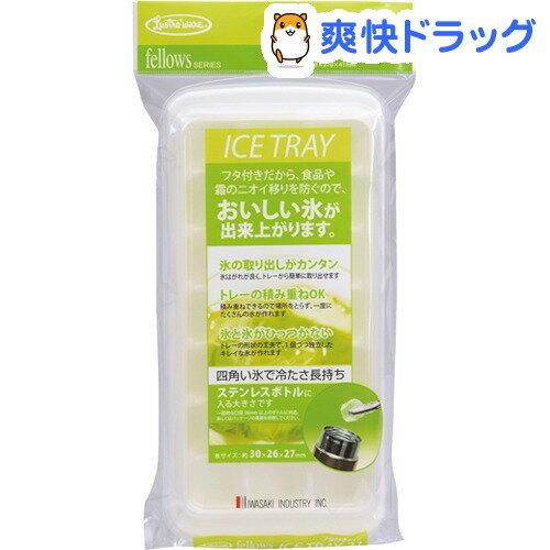 製氷皿 フェローズ フタ付 アイス S ホワイト K-284 WL(1コ入)【ラストロウェア】