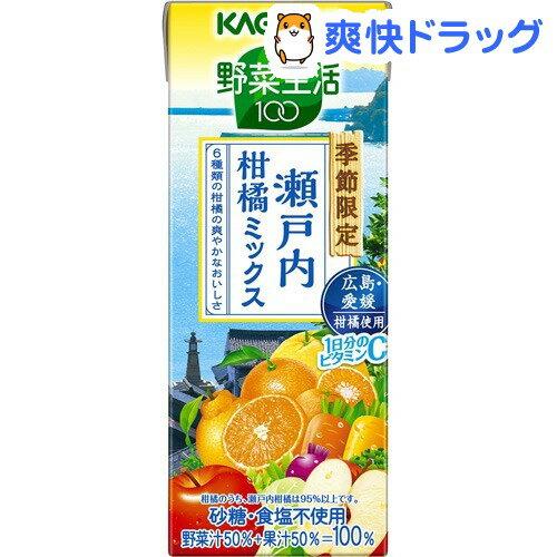 野菜生活100 瀬戸内柑橘ミックス(195mL*12本入)【野菜生活】