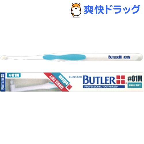 バトラー ハブラシ #01M(1本入)【バトラー(BUTLER)】[口臭予防]