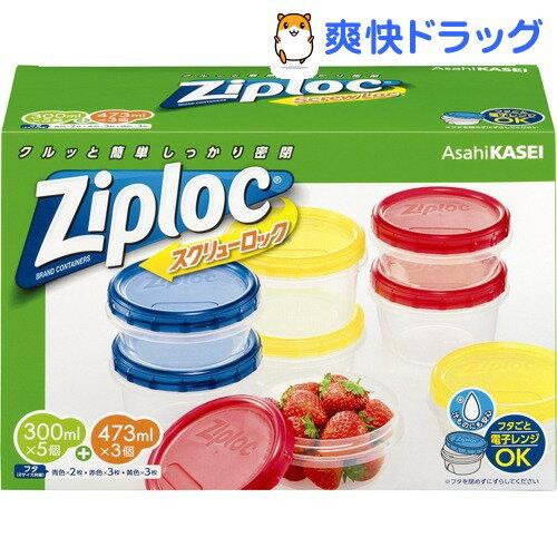 ジップロック スクリューロック 8コ入 アソートボックス(1セット)【soukai_0912】【Ziploc(ジップロック)】