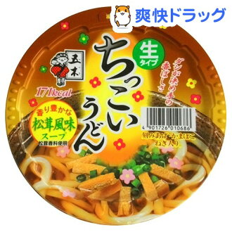 Matsutake mushroom flavor soup (with 1 コ) which is full of straight type ちっこいうどん fragrances