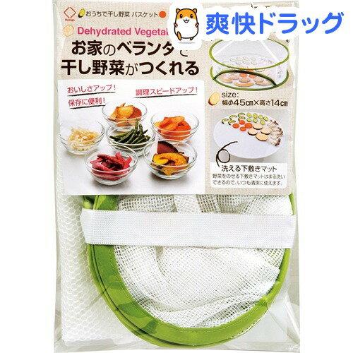 おうちで干し野菜 バスケット(1コ入)