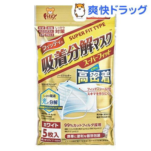 フィッティ 吸着分解マスク スーパーフィット やや小さめ ホワイト(5枚入)【180105_soukai】【180119_soukai】【フィッティ】