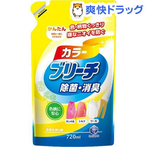 ランドリークラブ 液体カラーブリーチ 詰替用(720mL)【ランドリークラブ】