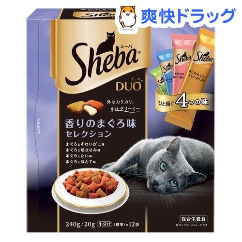 シーバデュオ 香りのまぐろ味セレクション(240g)【d_shea】【シーバ(Sheba)】