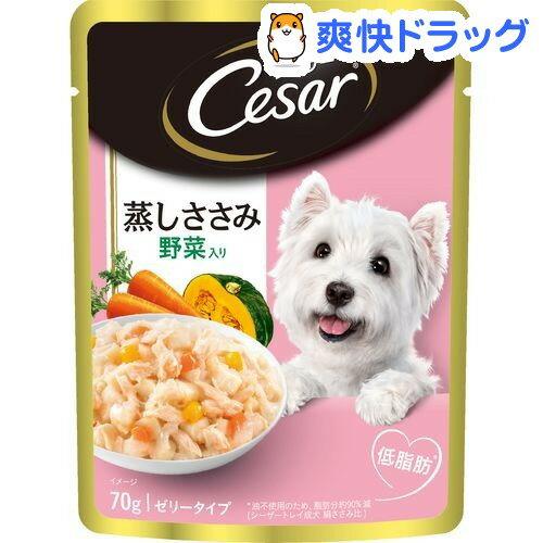 シーザー 成犬用蒸しささみ野菜入り(70g)【シーザー(ドッグフード)(Cesar)】
