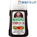 ブルドック 塩分50%カット ウスターソース(170mL)【ブルドック】