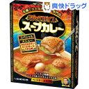 マジックスパイス スープカレー スペシャルメニュー(307g)[スープカレー レトルト レトルト食品]
