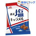 森永 塩キャラメル 袋(92g)[お菓子]