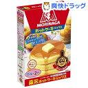 森永 ホットケーキミックス(150g*2袋入)【森永 ホットケーキミックス】