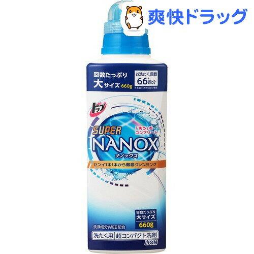 トップ スーパーナノックス 本体 大ボトル(660g)【スーパーナノックス(NANOX)】