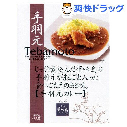 博多華味鳥 手羽元カレー(200g)