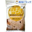 波里 米粉パンミックス 玄米(600g)