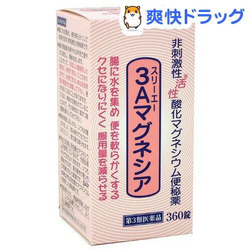 【第3類医薬品】スリーエーマグネシア(360錠入)【スリーエーマグネシア】