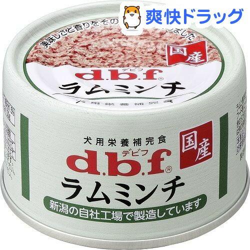 デビフ ラムミンチ(65g)【デビフ(d.b.f)】