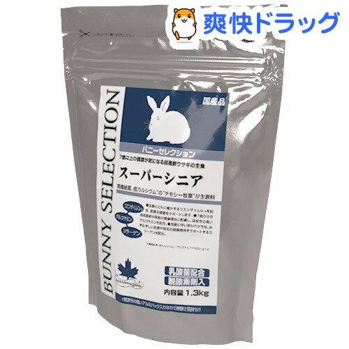 バニーセレクション スーパーシニア(1.3kg)【セレクション(SELECTION)】