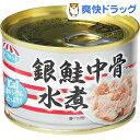 シーマルシェ 銀鮭中骨水煮(140g)【シーマルシェ】