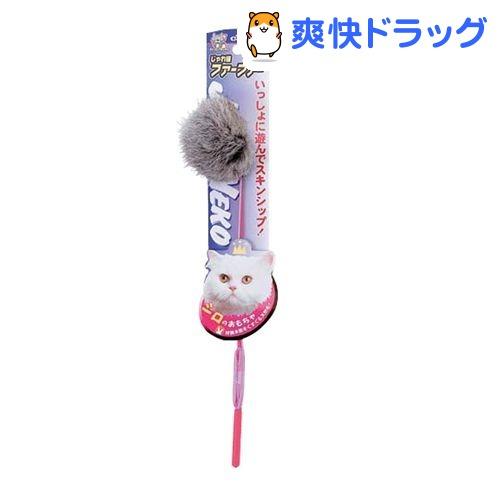 じゃれ猫 ファーファー(1コ入)【じゃれ猫】