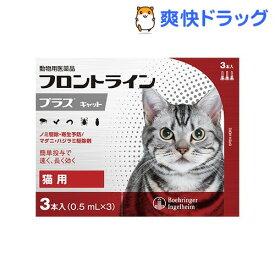 フロントラインプラス 猫用(3本入)【フロントラインプラス】