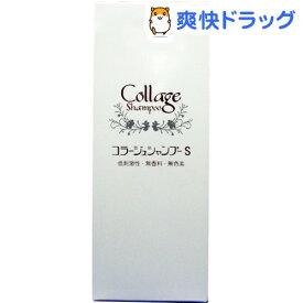 コラージュシャンプーS(200mL)【コラージュ】