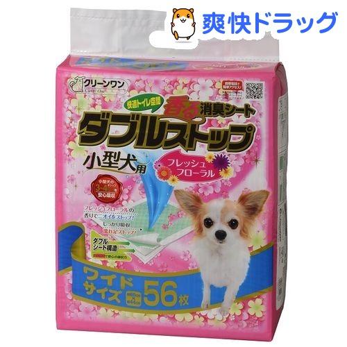 ダブルストップ小型犬用フレッシュフローラルの香り ワイド(56枚入)【クリーンワン】