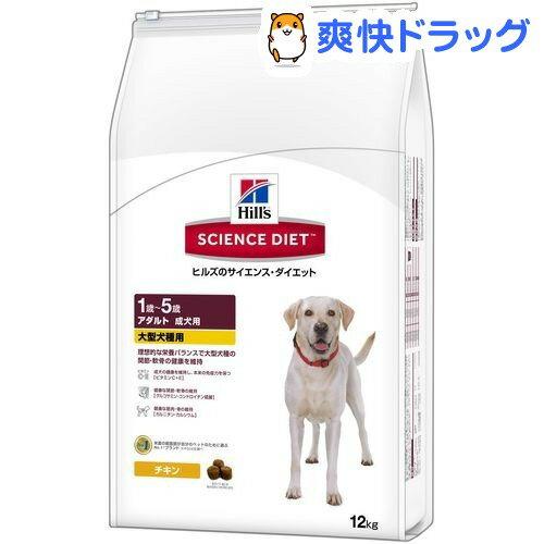 サイエンスダイエット アダルト 大型犬種用 成犬用(12kg)【d_sd】【サイエンスダイエット】【送料無料】