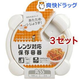 キチントさん レンジ対応保存容器 丸 SSサイズ(3コ入*3コセット)【キチントさん】