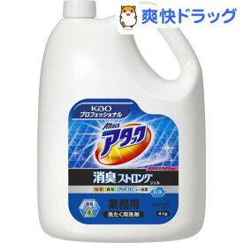 花王プロフェッショナル アタック消臭ストロングジェル 業務用(4kg)【花王プロフェッショナル】