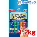 キャラット 5つの味 飽きやすい成猫用 海の幸(1.2kg)【キャラット(Carat)】[キャットフード]