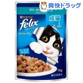 フィリックス やわらかグリル 成猫用 ゼリー仕立て ツナ(70g)【dalc_felix】【フィリックス】[キャットフード]
