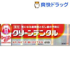 クリーンデンタルL トータルケア(50g)【クリーンデンタル】