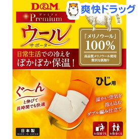 ディーエム(D&M) ウールサポーター ひじ用(1枚入)【ディーエム(D&M)】