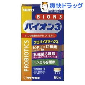 バイオンスリー(60錠)【佐藤製薬サプリメント】
