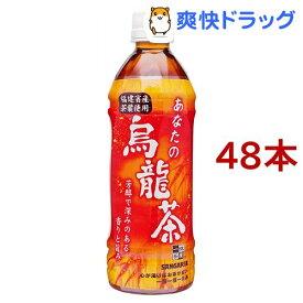 サンガリア あなたの烏龍茶(500ml*48本)【あなたのお茶】