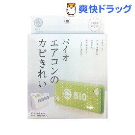 コジット バイオ エアコンのカビきれい(1コ入(交換目安約3ヵ月))【バイオ(BIO)】