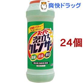 スーパー 泡立ちクレンザー(400g*24個セット)